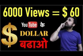 6000 views = $60 Dollars | How to increase YouTube revenue, earnings with Amazon affiliate SEO 2017