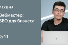Поисковая оптимизация сайта: SEO для бизнеса