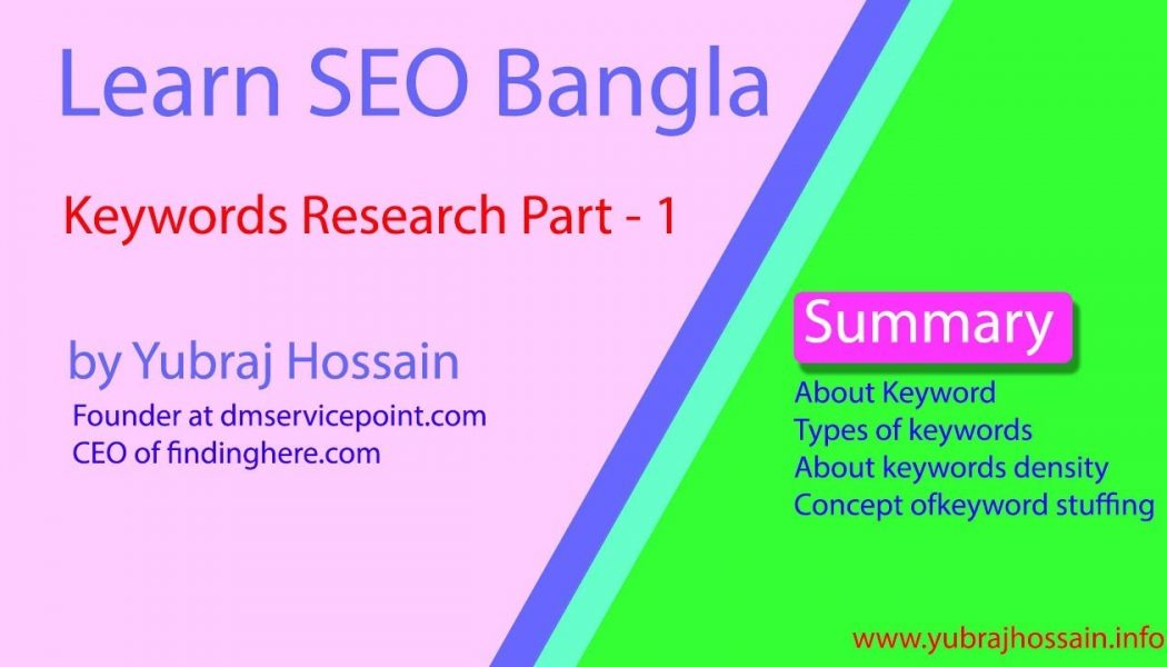 About Keyword | SEO Bangla Tutorial 2018- Lecture – 3